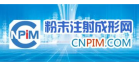 中国粉末注射成型网