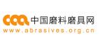 中国磨料磨具网